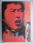 马家军风云:1988~1998