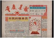CN51-0090《重庆晨报》(创刊号)【报影欣赏】