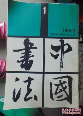 中国书法1989.1