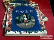 汉语拼音读物《爱心宝箱》