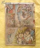 早期老版经典武侠漫画 , , 上官小宝《李小龙》1984年第370期