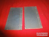 四宝堂宣纸印谱2本(原稿)(长7.5cm×10cm)