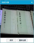 春秋左传注(2.3)(2册合售)1981年一版一印