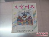 儿童时代  1994.4  小学、高中年级综合性月刊