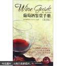 葡萄酒鉴赏手册(第2版)