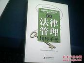 企业法律管理辅导手册(中央企业管理提升系列丛书)