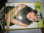 文摘旬刊68  2006年 合订本  第5期   2006年5月