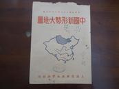 """一张""""中华民国三十七年七月改正版""""出版的《中国新形势大地图》地图外封套(外袋16开大小)"""