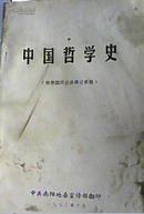 中国哲学史杨荣国同志讲课记录稿