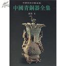 《中国青铜器全集》:东周1 (有外函盒带塑封)