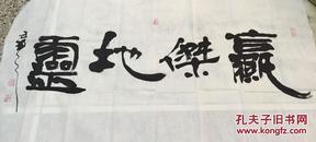手书真迹书法:聂耀光(赢杰地灵)