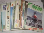 航空知识 杂志(1978--1989年)共44本合售
