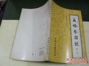 1974年版太极拳图说 (第二册):太极拳动作详解
