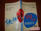 《快速识字手册》莫伟成 马宏 陈晓莉 著 广西民族出版社 私藏