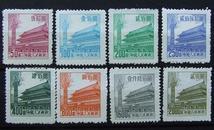 新中国早期邮票天安门全套8枚一起卖!全新上品!