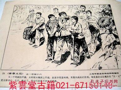 红色文献.早期70年代.上海前进农场创作(青春火花)  #3547