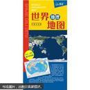 世界地理地图(中英文对照)(防水·耐折 撕不烂)(2012)