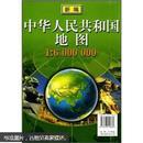 16年新编中华人民共和国地图(1:6000000)