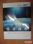 地球故事(地球故事系列)(16开精装)