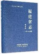 福建省志(烟草志1991-2008)(精)