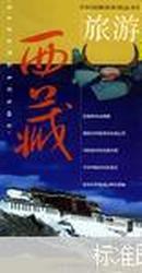 西藏旅游:中国旅游系列丛书(成都地图出版社编 成都地图出版社 彩色铜版纸图文版)
