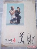 美术.1978年4
