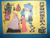 《开罗城的狡诈妇人》一版一印 印量小