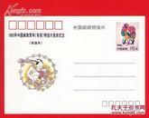 1993年中国邮政贺年(有奖)明信片获奖纪念(癸酉年.) 面值0.15元