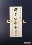 北京博文书社 正版 碑别字新编(修订本)(线装书)