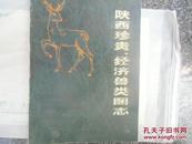 陕西珍贵经济兽类图志