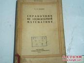 俄文版 基本数学手册 55版