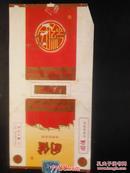 过滤嘴香烟:团结