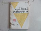英国文学史 第二册