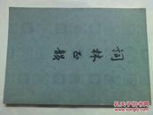 词林正韵(1981年一版一印珍稀本、大32开竖排繁体字影印版272页)