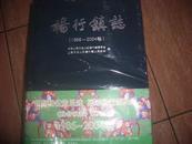 杨行镇志(上海市宝山区乡镇系列丛书) 精装 16开 四册 定价:498元