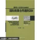 国际统一私法协会UNIDROIT国际商事合同通则2004(英汉对照)