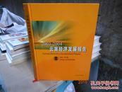 云南经济发展报告2003---2004