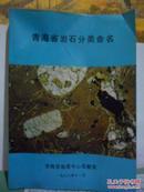 青海省岩石分类命名(1988年印,16开覆膜本)