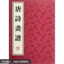 唐诗画谱(套装共3册)