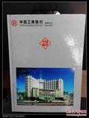 中国工商银行滨州市分行【中国邮票】2002年【1-14】【包邮】