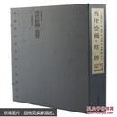 中国历代名家名品典藏系列  当代绘画.范曾