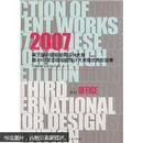 2007第三届IFI国际室内设计大赛暨·2007年中国室内设计大奖赛作品集:办公OFFICE