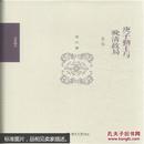 庚子勤王与晚清政局-(第二版)
