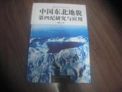 中国东北地貌第四纪研究与应用(大16开硬精装本)【作者裘善文教授签名本】