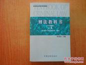 刑法教科书(2000年修订)・上卷