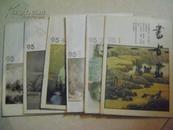 书与画 (1994全6期 总50--57)