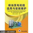 柴油发电机组选用与安装维护