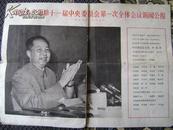 中国共产党第十一届中央委员会第一次全体会议新闻公报