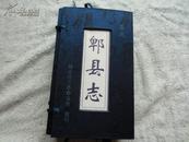郫县志(第一册到第四册全),新版线装,带函套