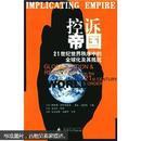 控诉帝国:21世纪世界秩序中的全球化及其抵抗